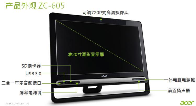 宏AZC605