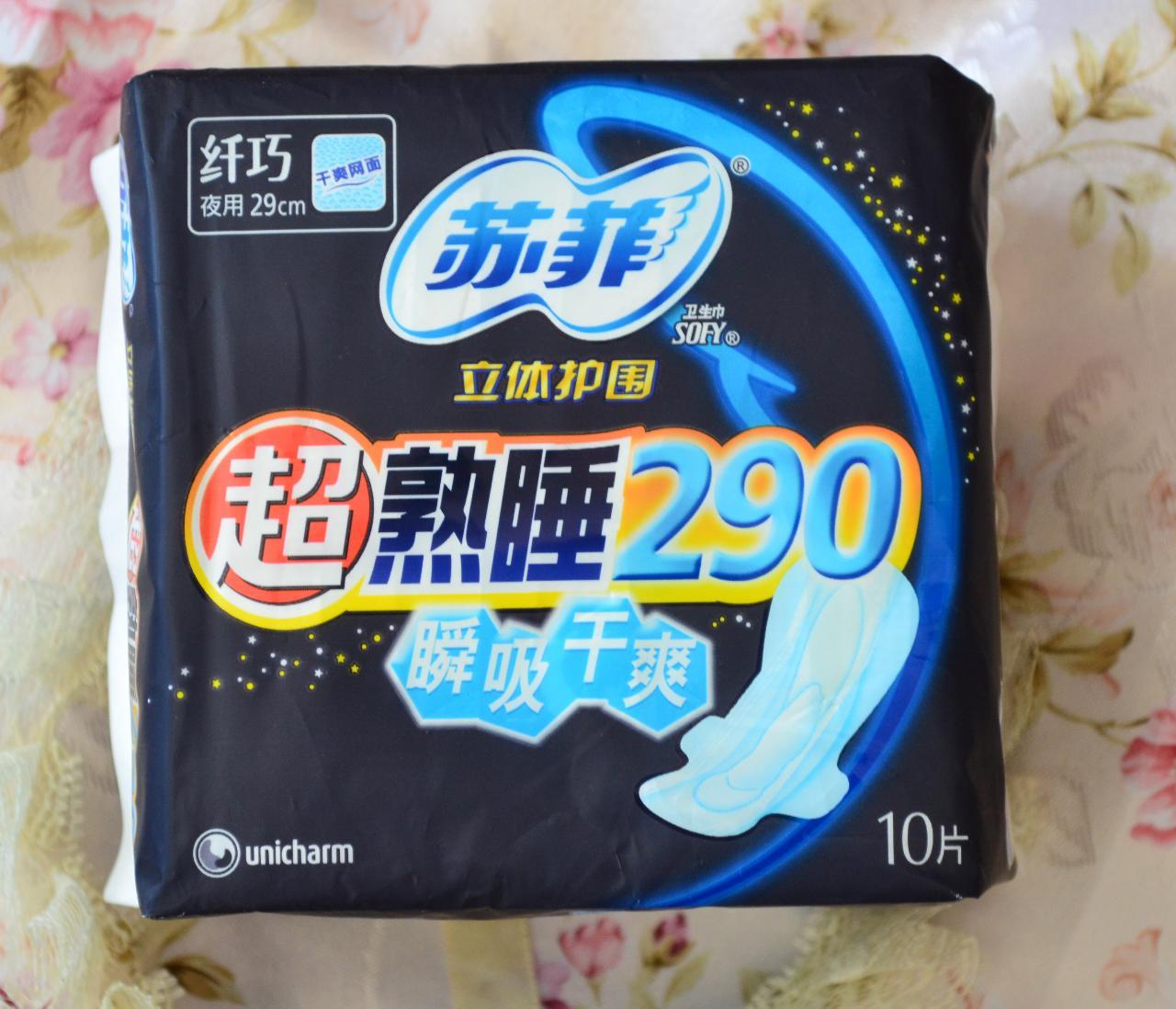 90夜用型卫生巾