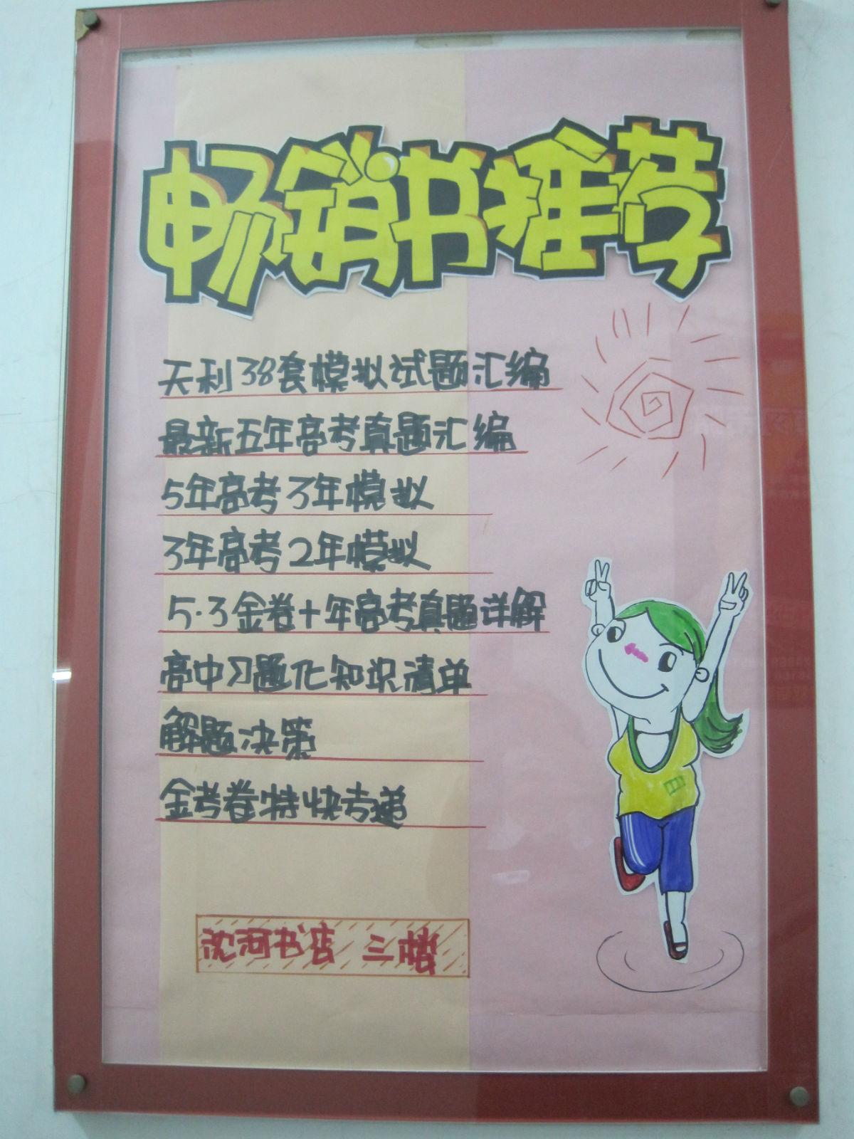 玉林手绘pop海报/卖点广告/店门招贴创意专业定制2k华丽版