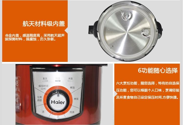 海尔电压力锅hpc-yj406