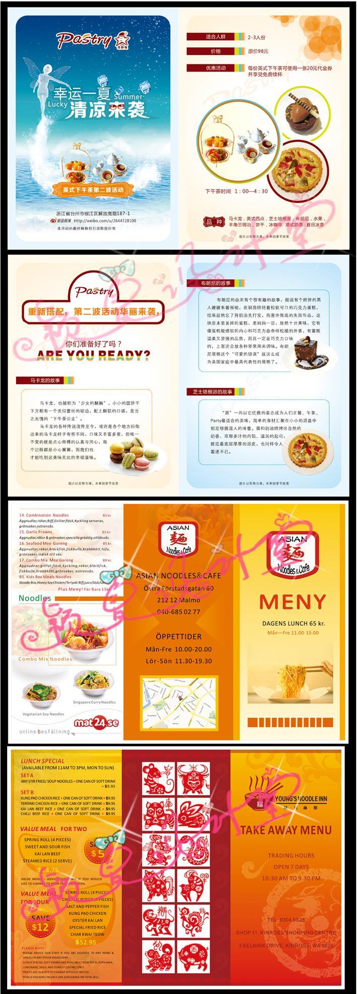 专业小吃/饮品菜单设计 星级酒店菜谱 中西餐厅菜单设计