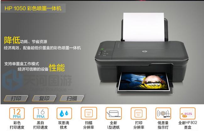 喷墨打印机 hp1050