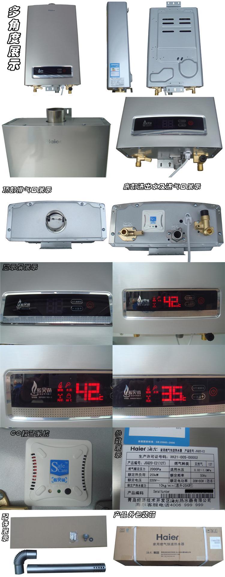 海尔燃气热水器jsq24-e2(12t)