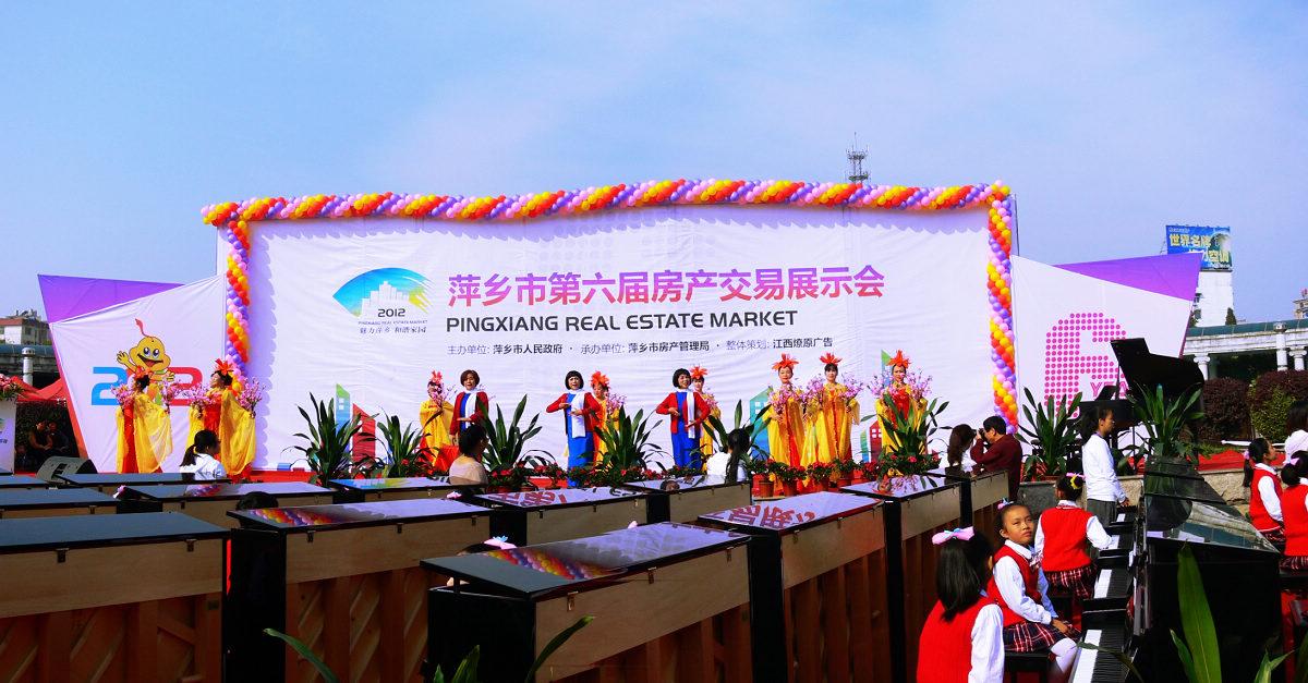 萍乡市第六届房产交易展示会