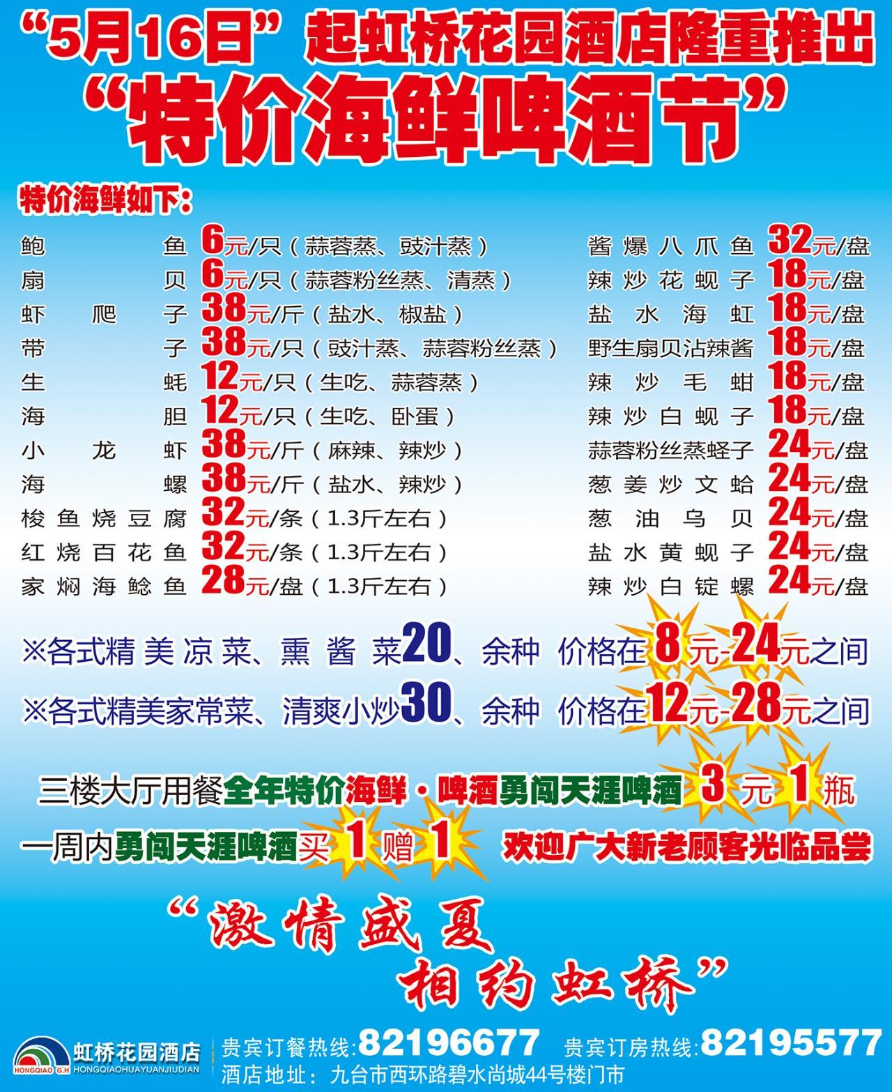 虹桥花园酒店特价海鲜啤酒节 - 九台促销活动