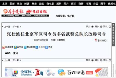 宁城在线――中国多个省份武警总队领导调整