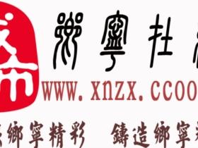 戎子酒庄2012年度榨季总结表彰大会隆重举行