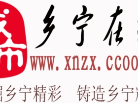 山西省乡宁县鄂河河道护坡绿化延伸工程(三标段)招标公告