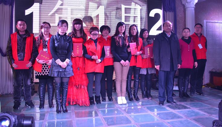 乾安县爱心志愿者2012年度总结表彰联欢会图片