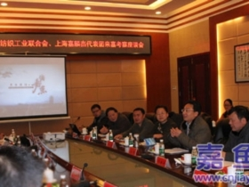中国纺织工业联合会领导来嘉考察工作