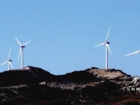 赫章韭菜坪风力发电组完成产值6615万