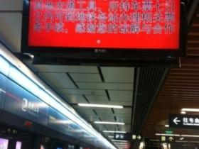 西安地铁2号线今晨大面积停运 疑因设备?#25910;?#32;