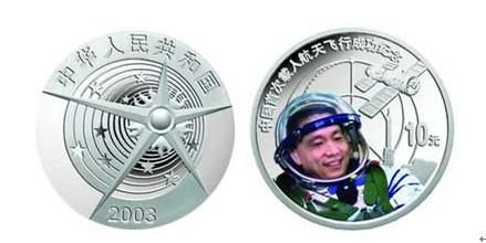 中国首次载人航天飞行成功1盎司银质纪念币