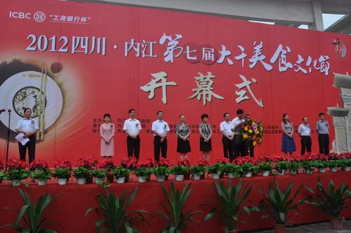 第七届大千美食文化节