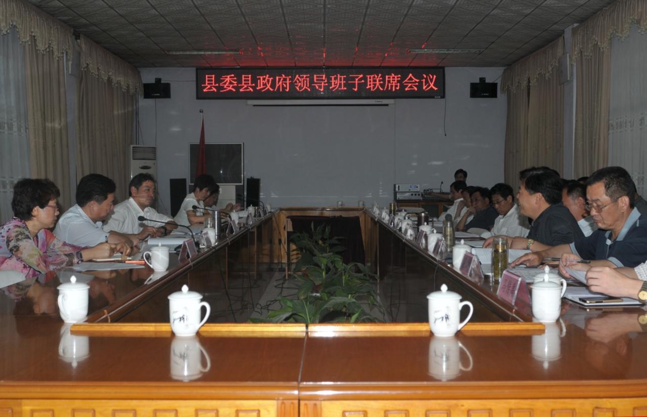 县召开县委县政府领导班子联席会议 赵茂辰出