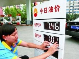 [分享]遂宁的车友们注意啦!国内油价三连跌!