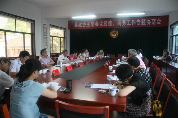 开化县政协举行主席会议专题协商经信商务工作