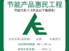 重庆市33款车型进入国家节能产品惠民工程节能汽车第八批推广目