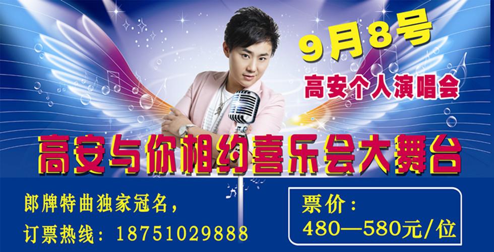高安演唱会9月8号相约泗洪喜乐汇大舞台