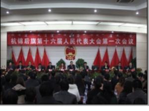 杭锦后旗第十六届人民代表大会胜利召开