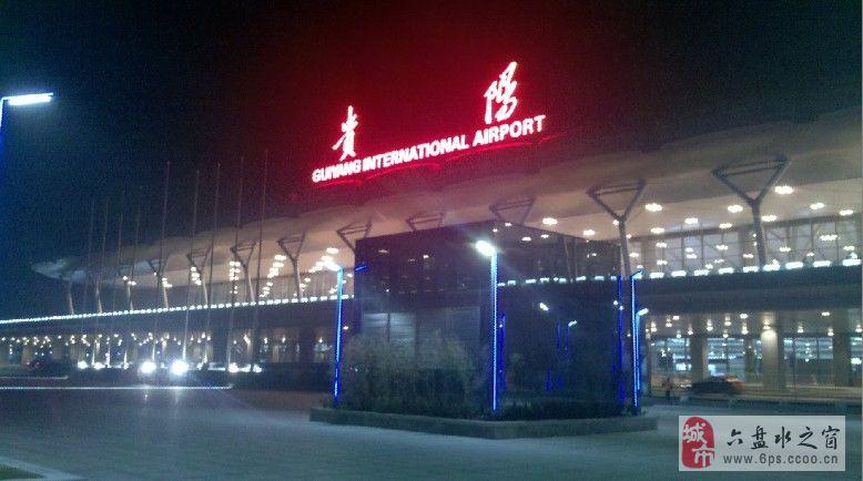 晚上一点到的贵阳机场,还有去火车站的大巴吗图片