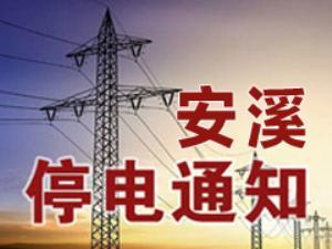 安溪停电通知-安溪每日停电计划通知信息