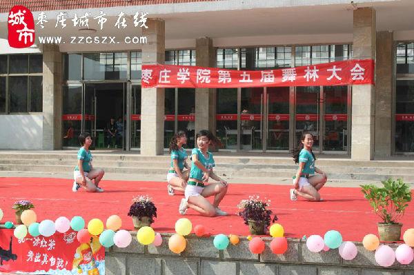 枣庄学院第五届舞林大会初赛图片