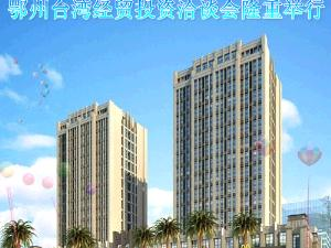 鄂州台湾经贸投资洽谈会隆重举行