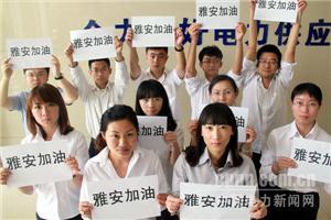 陆良县供电公司青年志愿者为雅安祈福