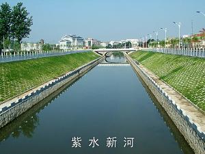 光山紫水新河