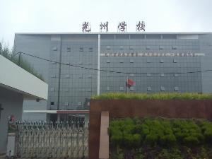 光山光州学校 光州学校图片 光山光州学校图片
