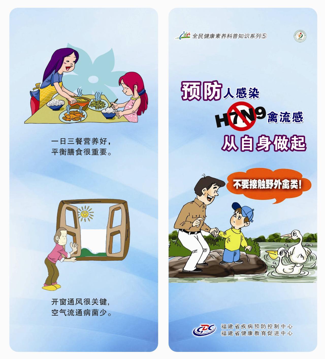 如何预防禽流感_预防禽流感科普文章 宣传图片
