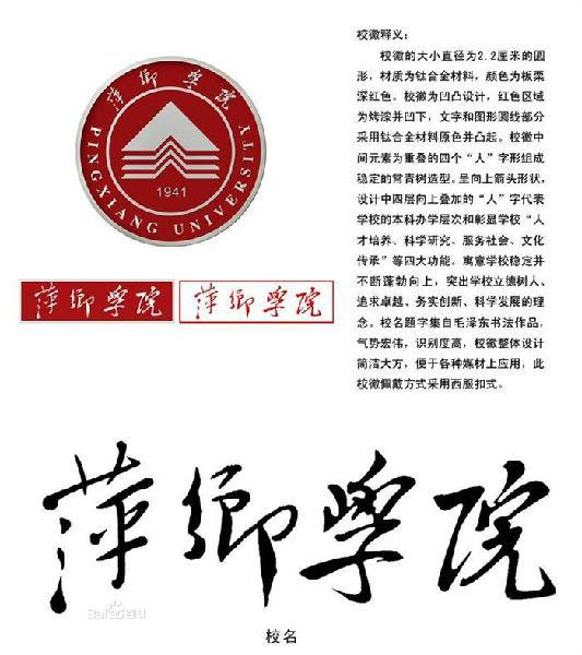 萍乡高专已成历史 正式更名萍乡学院_上栗热