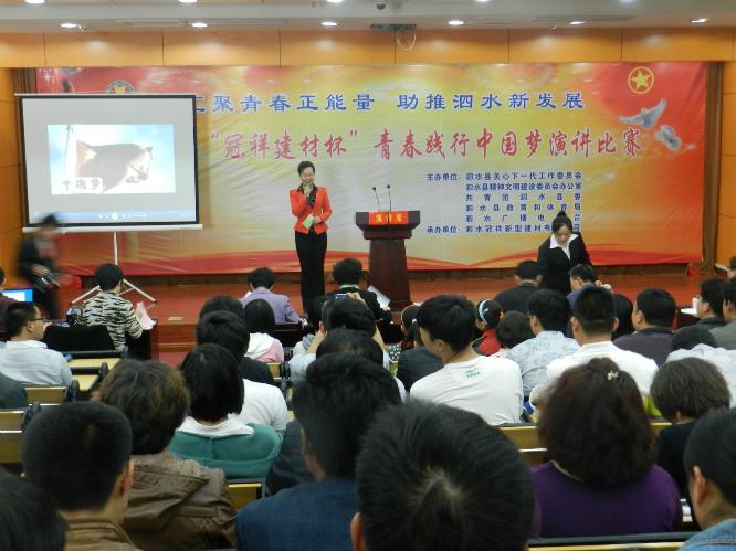青春践行中国梦演讲比赛举行