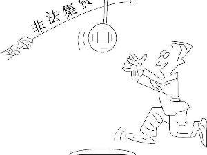 临江市防范和打击非法集资宣传教育活动