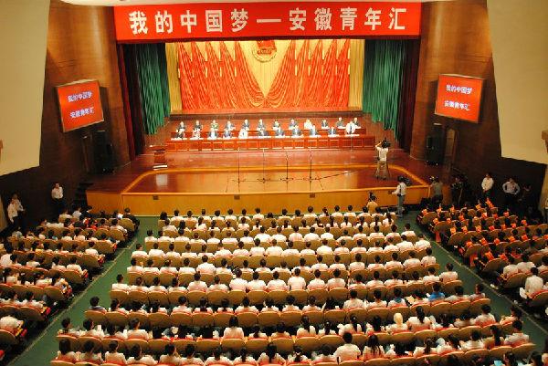 """我的中国梦——""""安徽青年汇""""举行"""