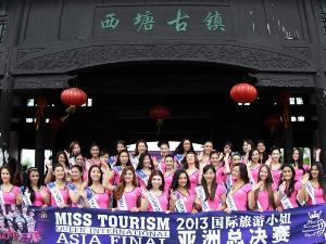 国际旅游小姐亚洲总决赛 西塘古镇争艳