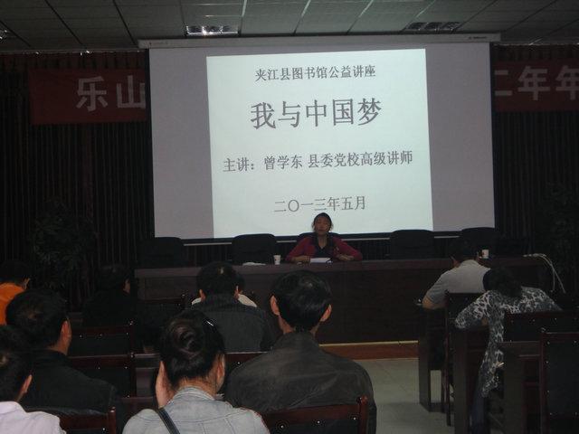 中国梦》专题讲座