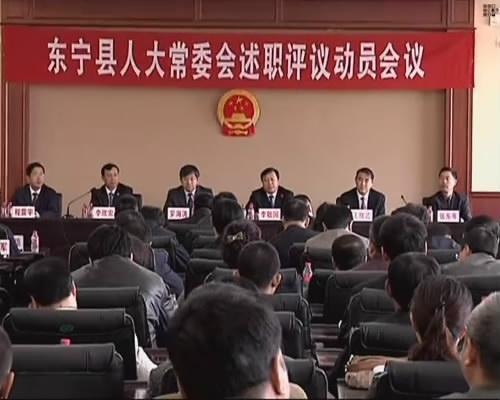 东宁县委副书记罗海涛在讲话中说,人大常委会开展述职评议工作