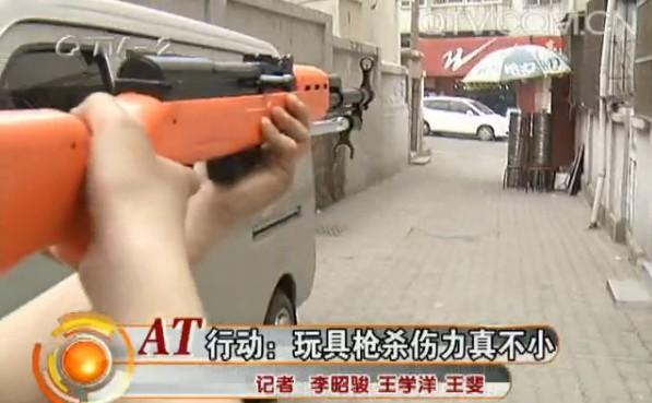 料子弹的玩具枪
