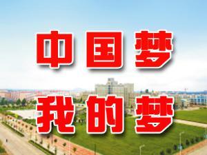 中国梦・我的梦