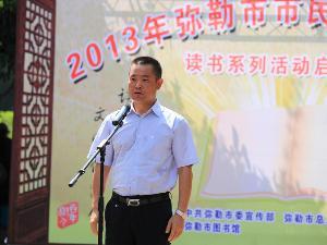 """""""中国梦、红河路"""":弥勒市启动读书系列活动"""
