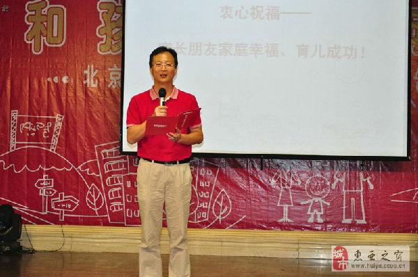 """惠阳淡水红缨东方幼儿园""""与孩子一起成长""""亲子教育"""