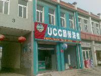 UCC洗衣-赵县店