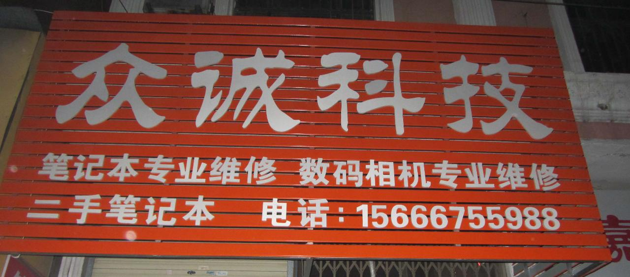 邹城市三星笔记本特约维修中心
