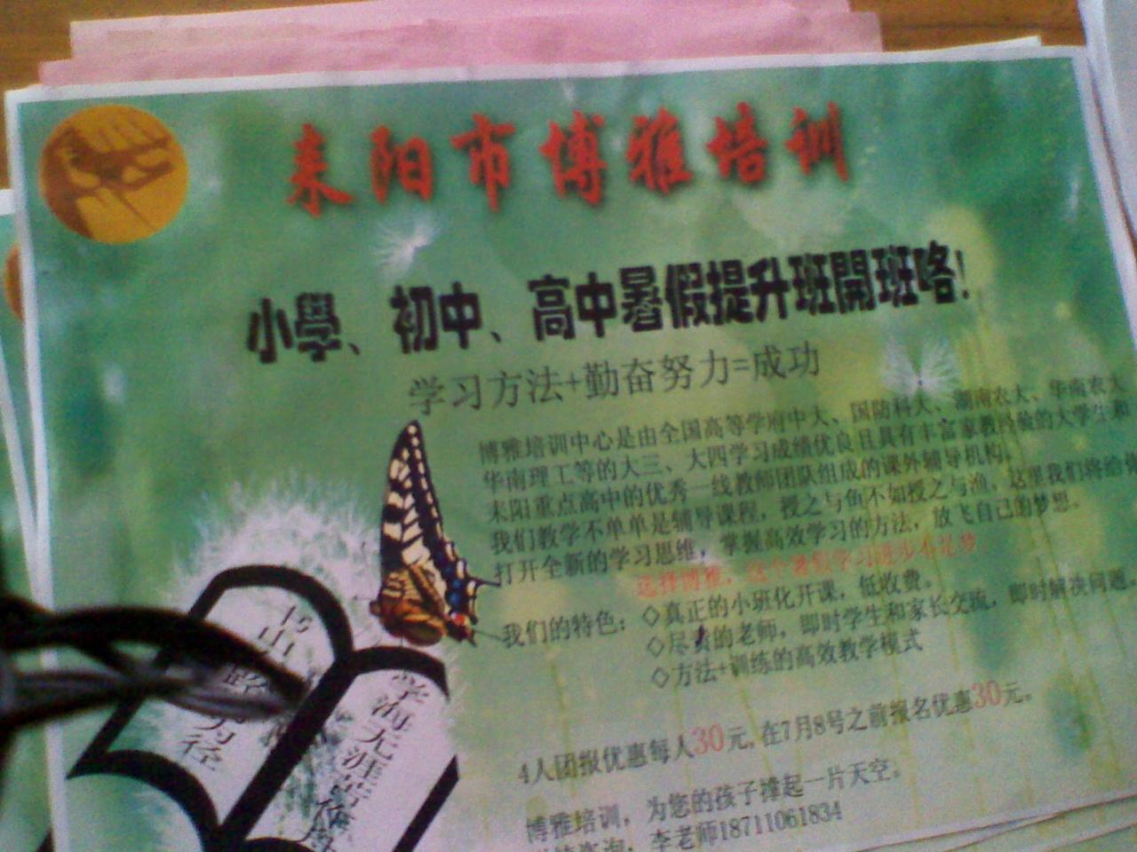 耒阳博雅家教培训招收高中学生寒假辅导