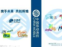 現內蒙古移動開通跨區大型家庭、學生、商業集團網