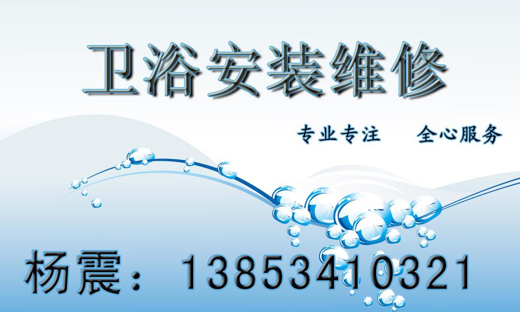專業安裝維修廚房衛浴用品,承接上水下水改造工程