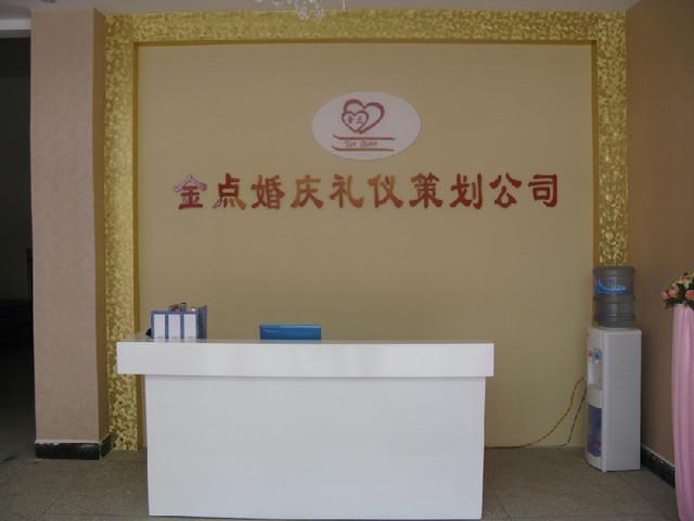 金點婚慶禮儀策劃公司-株潭分店為您服務