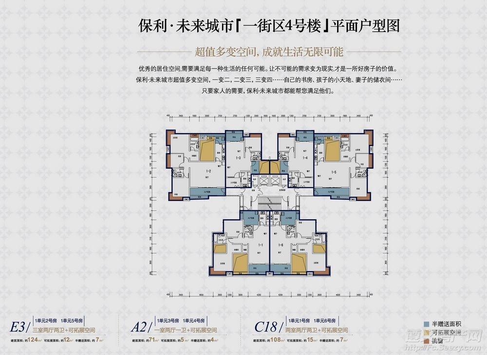 保利未来城市1区 4#楼户型图